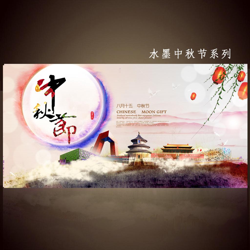 中秋节晚会背景模板下载