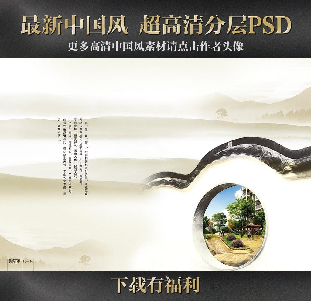 房地产园林中国风水墨传统文化海报背景图模板下载图片