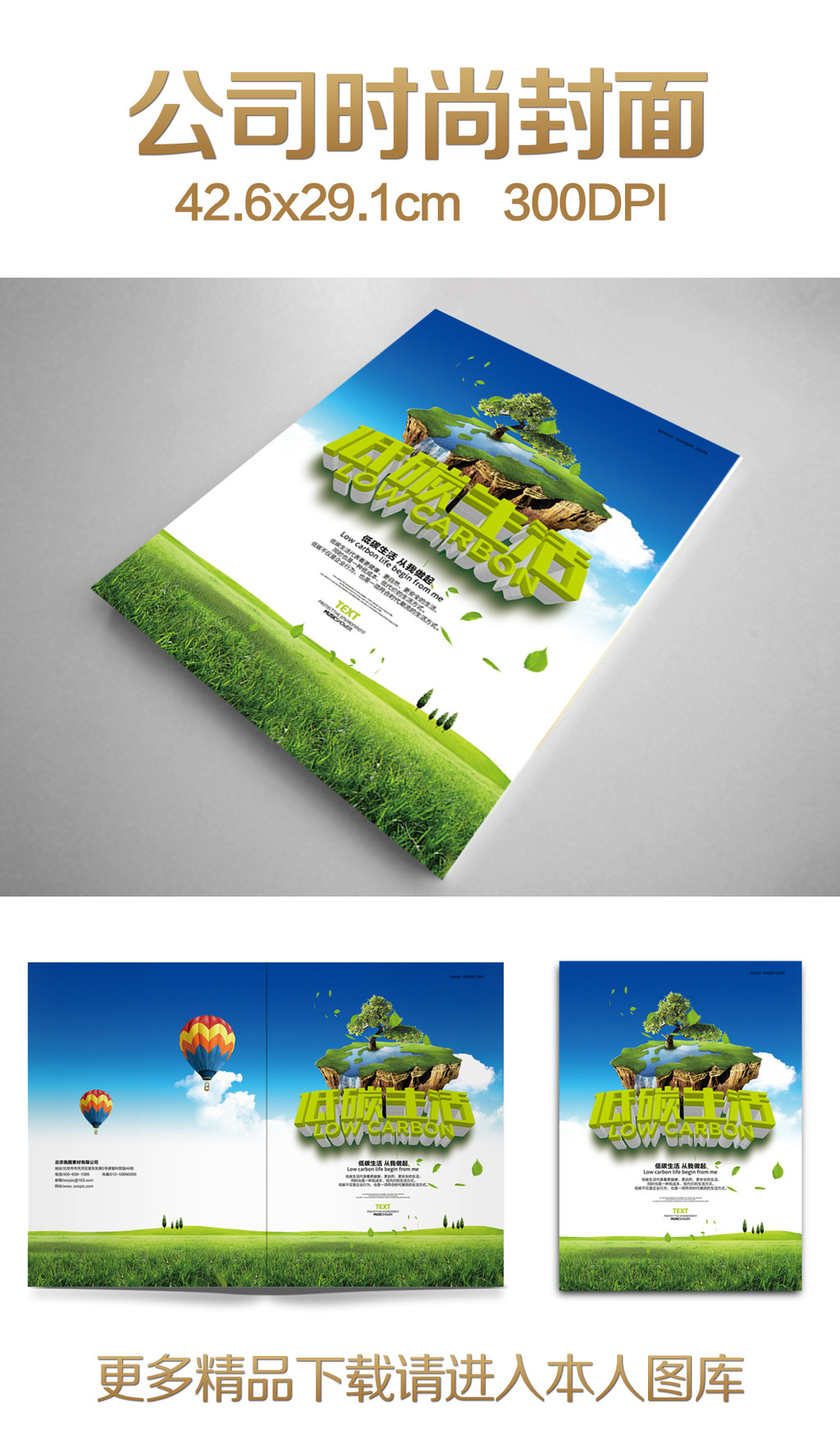 蓝天草地岛屿流水低碳生活企业画册封面