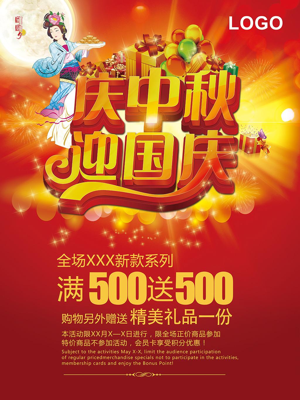 中秋节精品海报