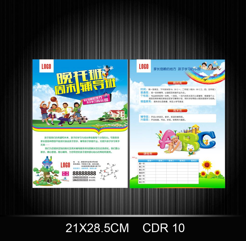 教育类宣传单模板下载cdr