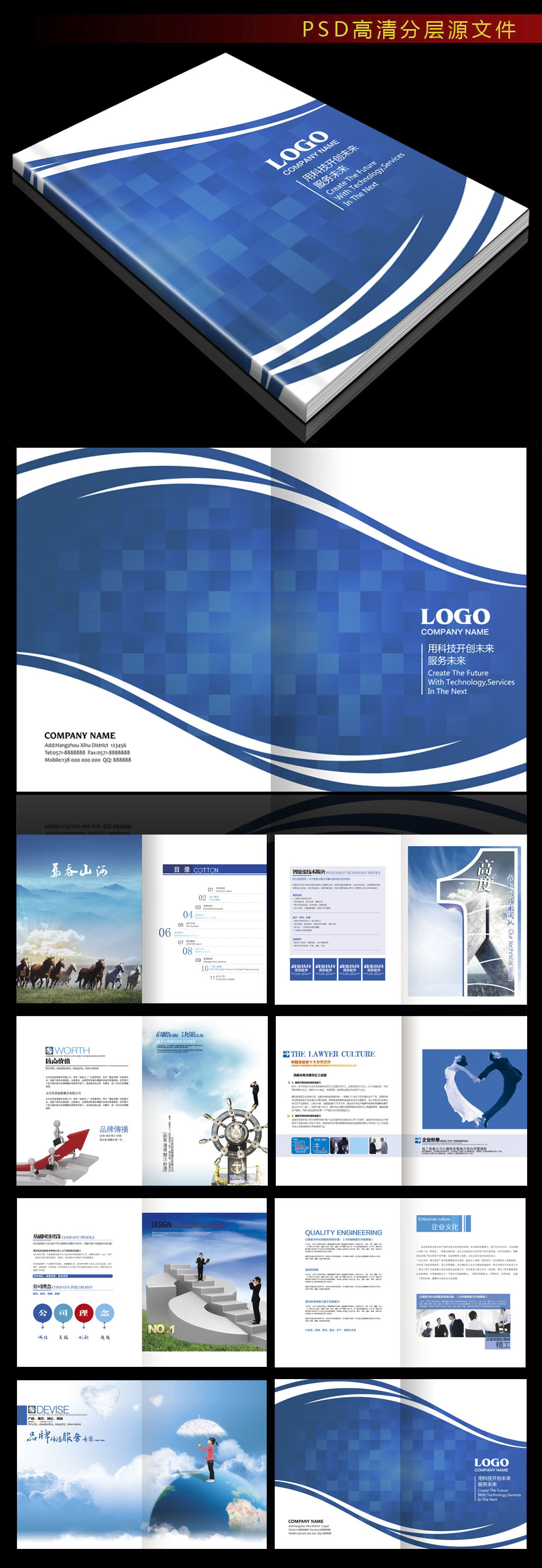 蓝色大气电子机械产品画册设计模板图片