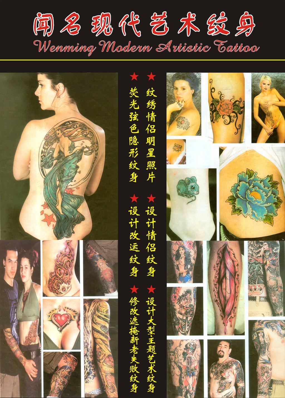 纹身海报模板下载 纹身海报图片下载