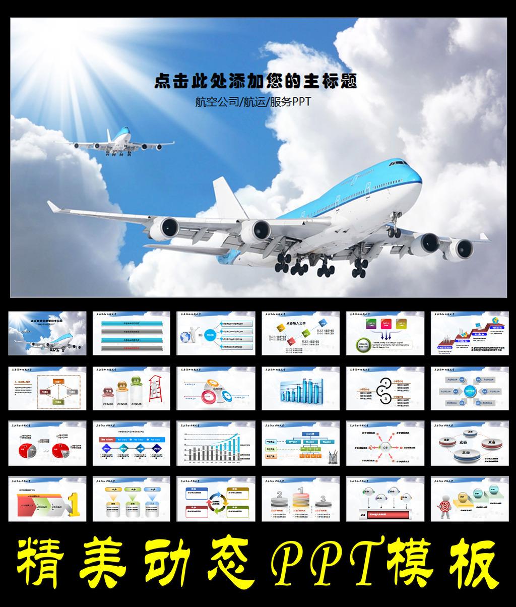 大气航空公司民航局飞机动态ppt模板