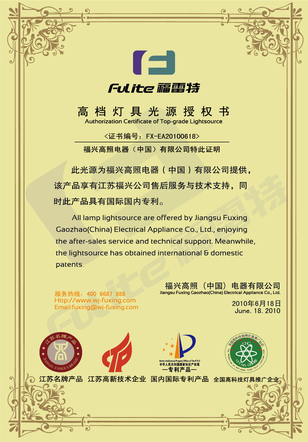 公司授权书 电器 电器授权书 照明 名牌产品 专利 证书 证书模版 授权