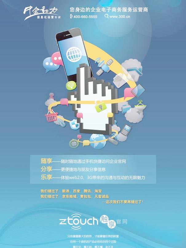 公司网站产品海报图片