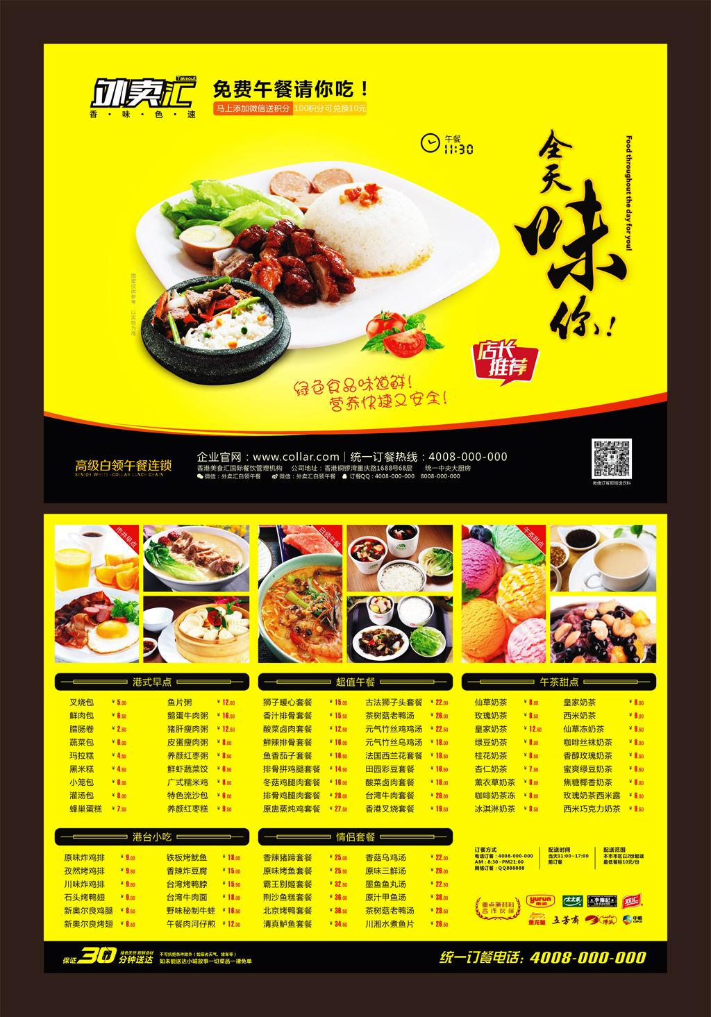 外卖传单 外卖菜谱 便当广告 便当dm单 快餐宣传单 快餐海报 快餐菜单