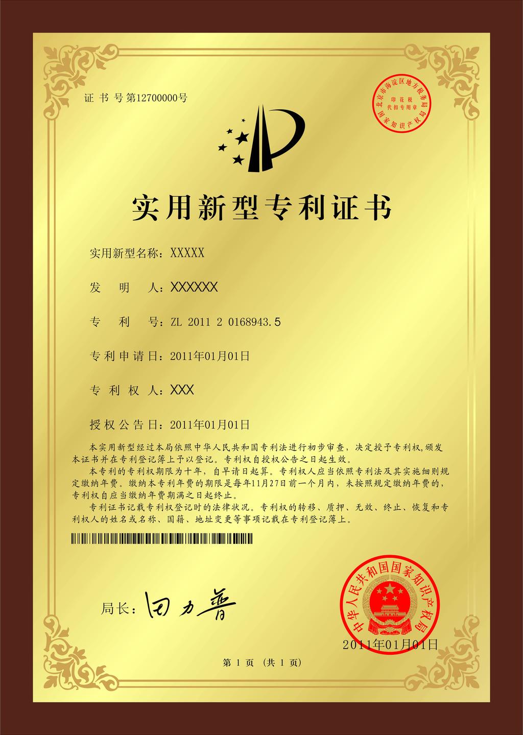 专利证书模版图片下载