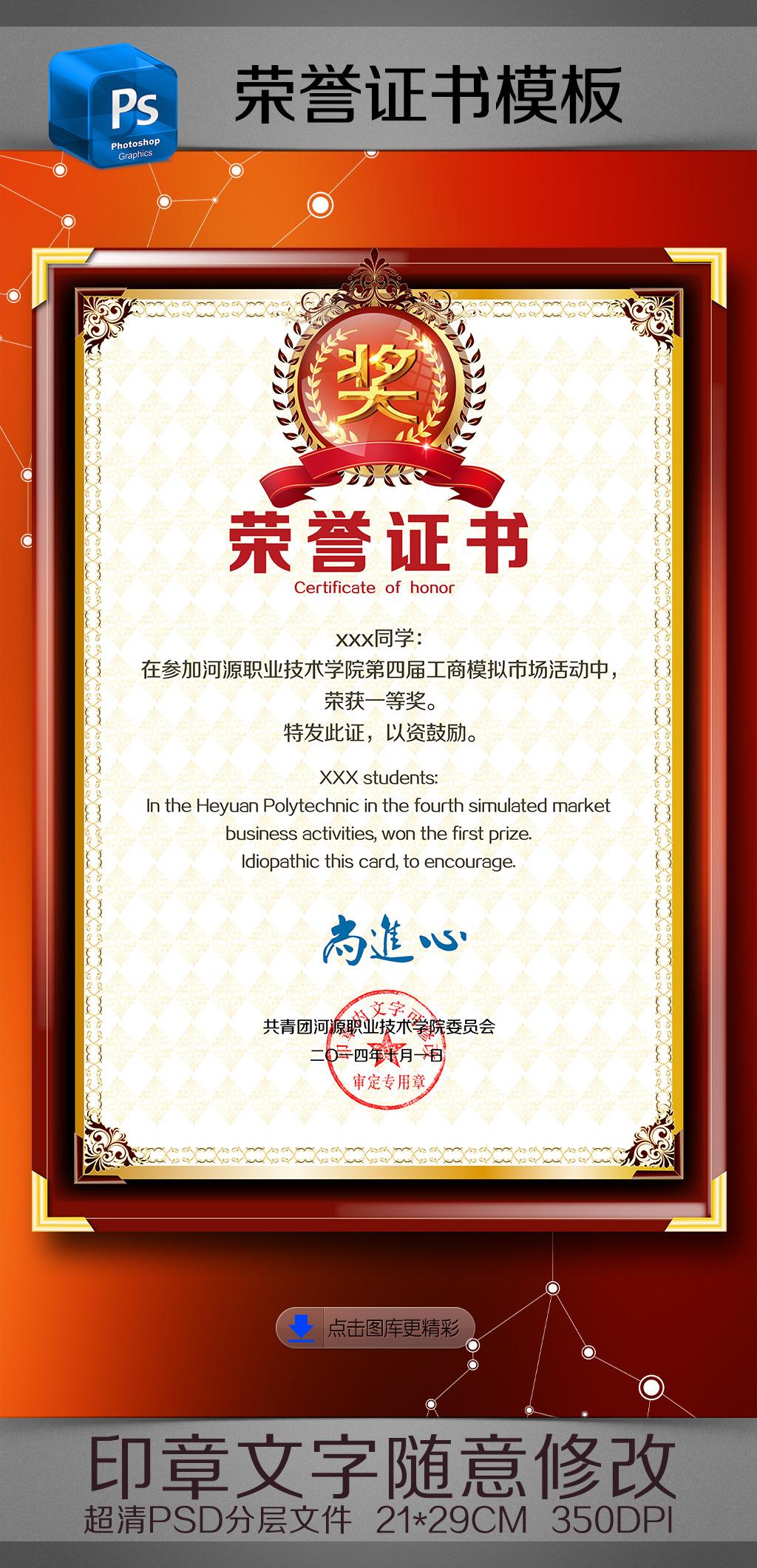 比赛荣誉证书格式