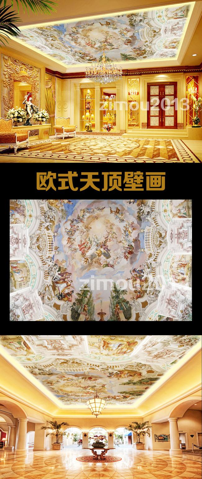 欧式壁画 酒店 大堂壁画吊顶 豪华吊顶壁画 宾馆吊顶 天顶壁画 古典