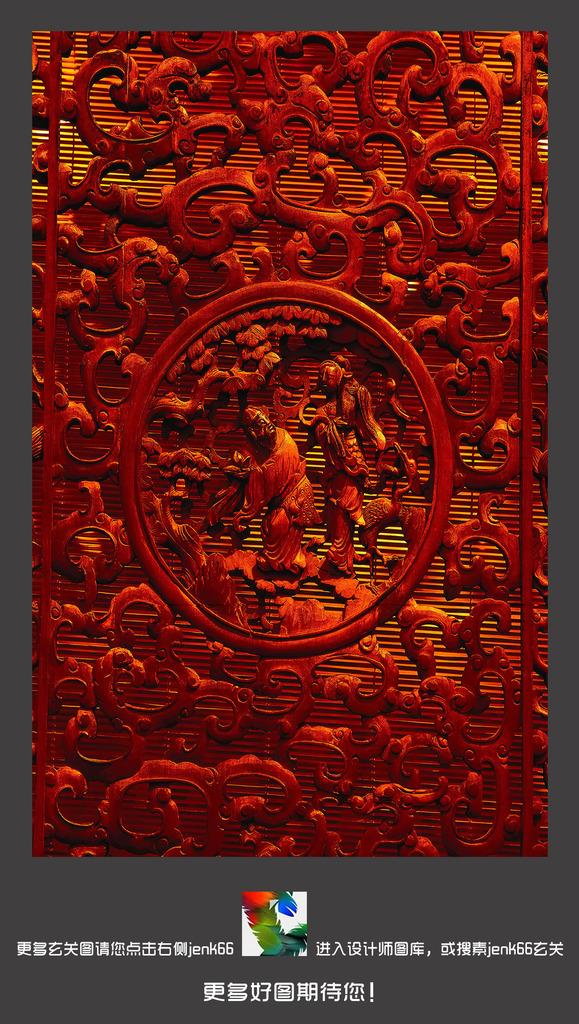中式木雕镂空玄关