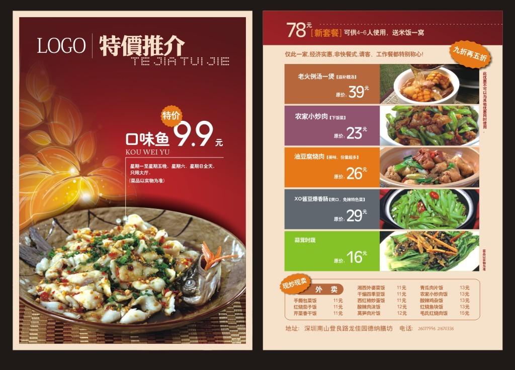 pop手绘海报食堂菜品