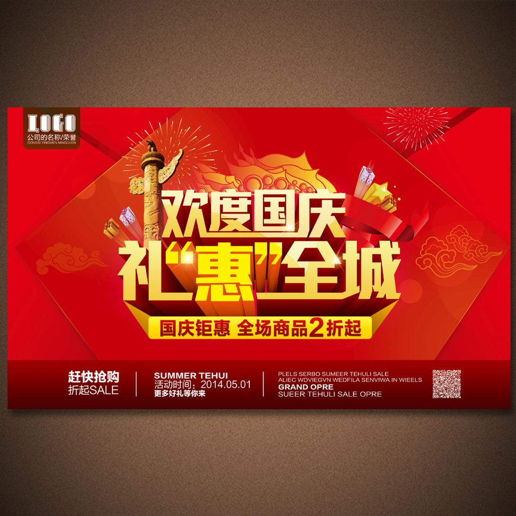 十一国庆节商场宣传海报
