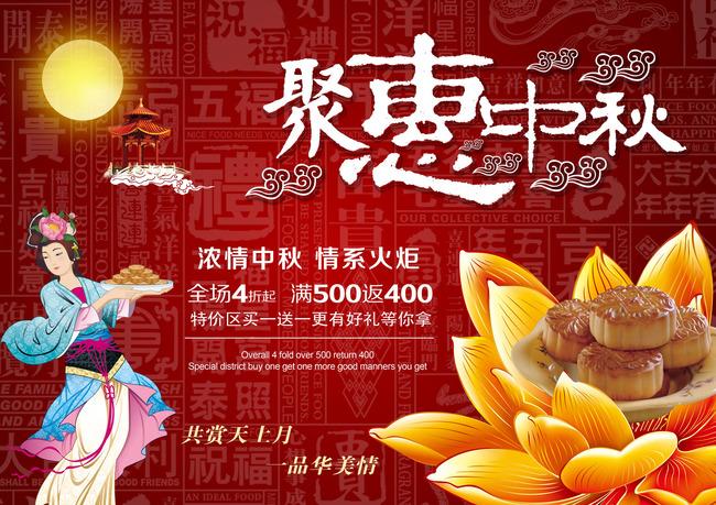 中秋节手绘海报展板挂旗-2