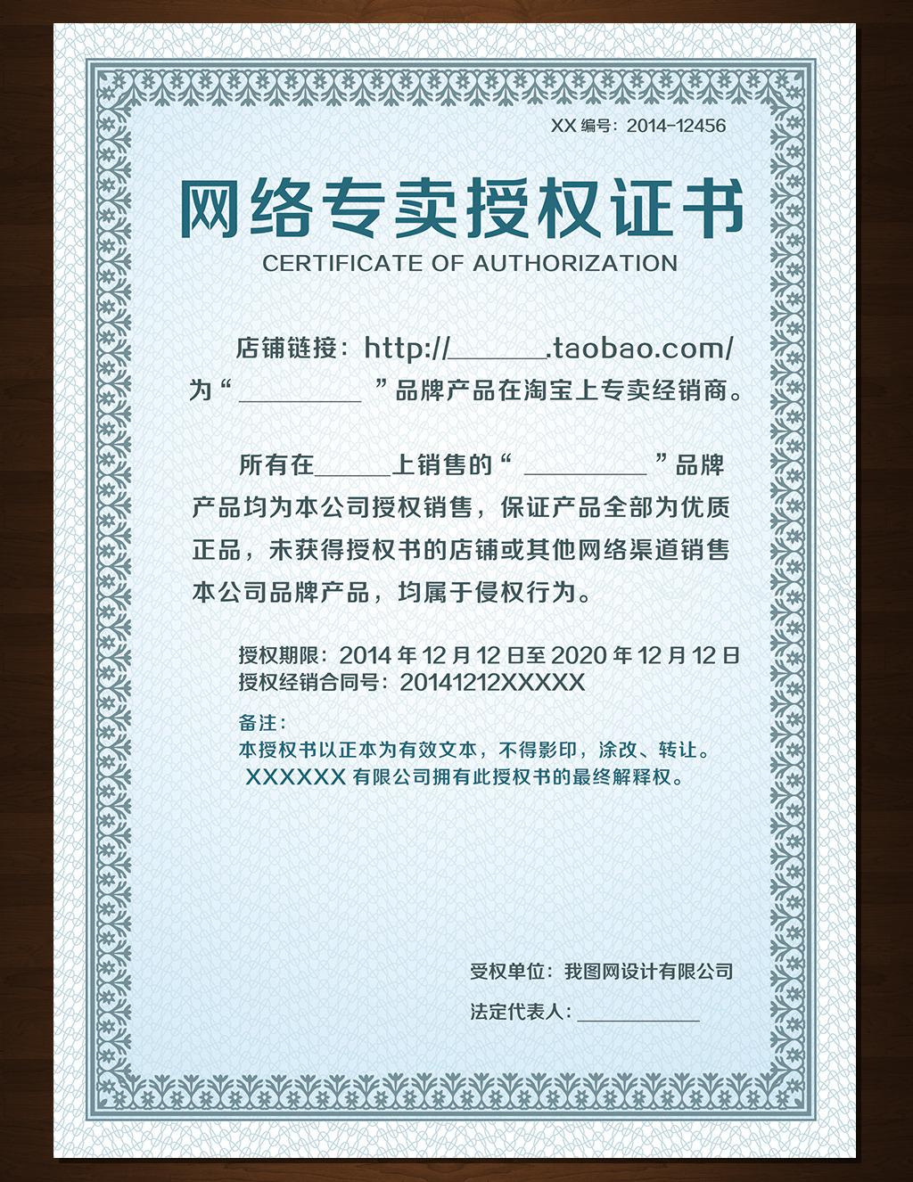 蓝色网络专卖授权书模板