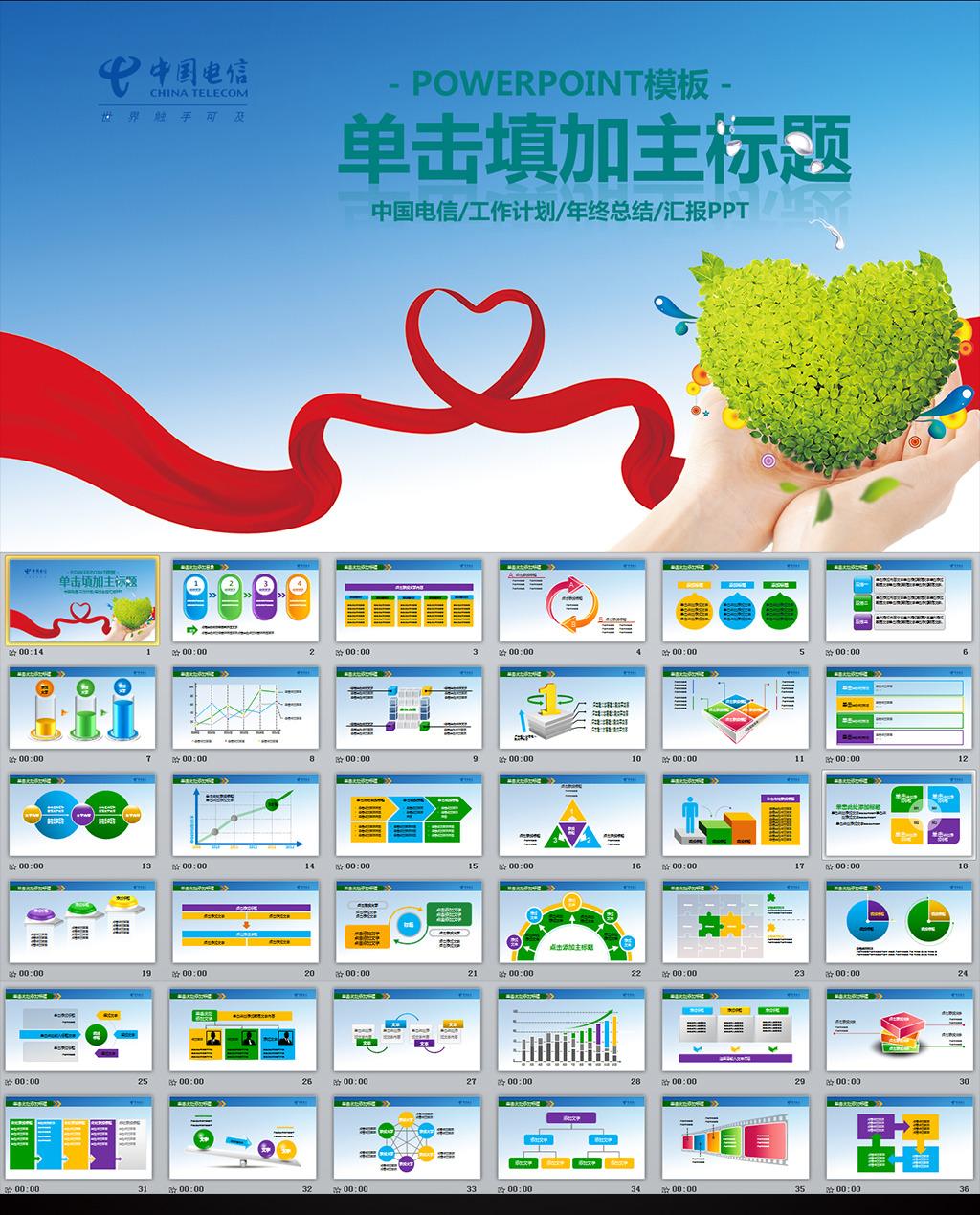 天翼4G手机宽带中国电信动态PPT模板模板下载 天翼4G手机宽带中国电信动态PPT模板图片下载中国电信 天翼 通讯 手机 宽带 PPT PPT模板 PPT图表 动态PPT 会议 报告 座谈 交流 表彰 工作