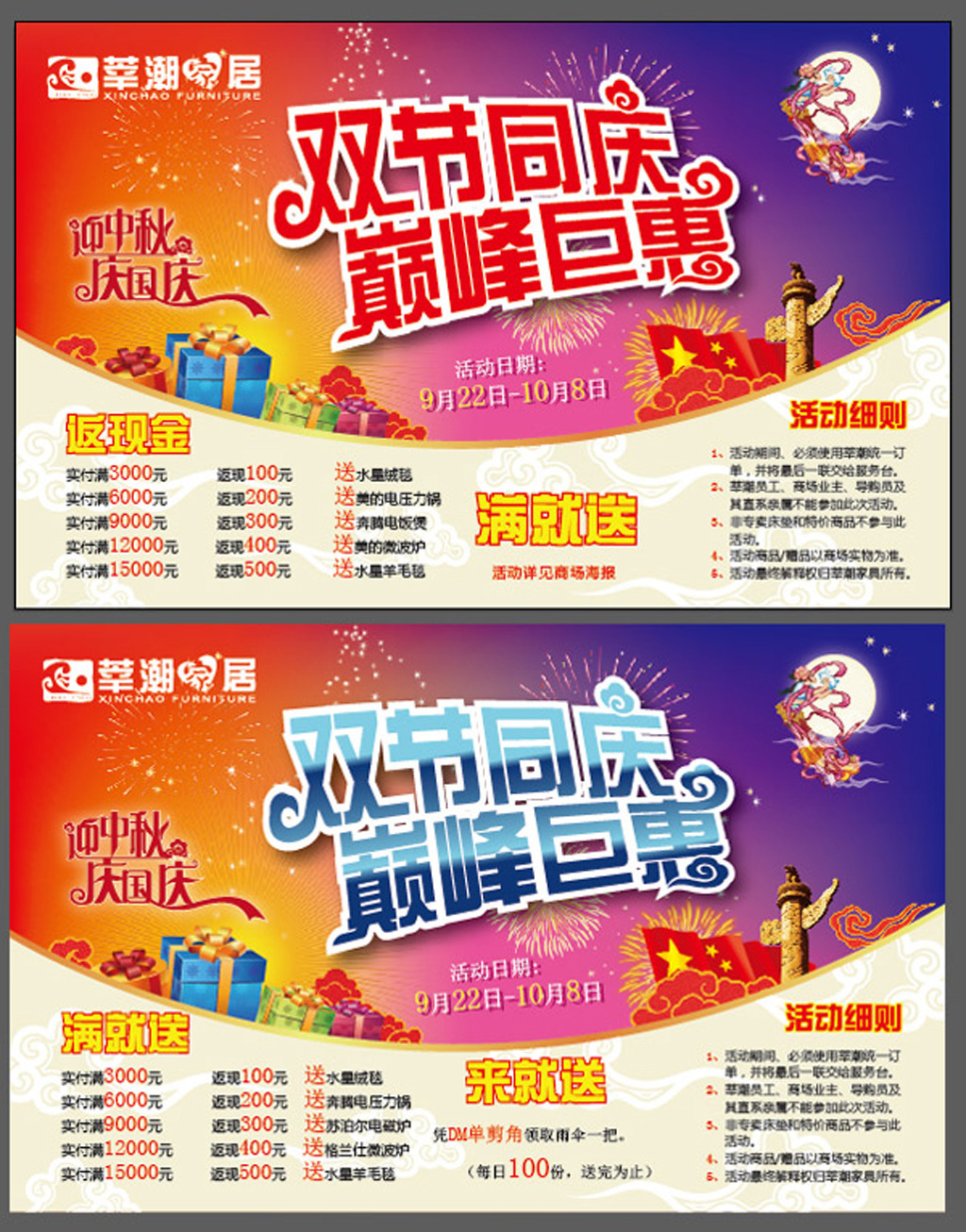 中秋国庆商场活动海报