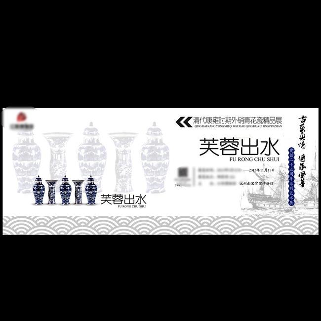 博物馆青花瓷展览海报素材下载