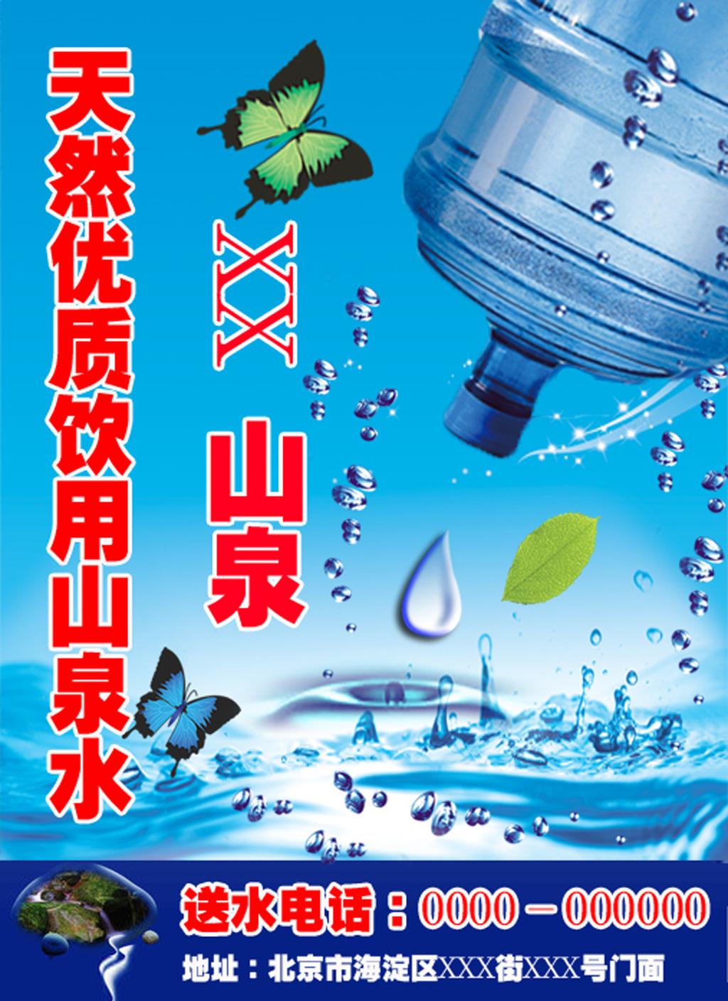 平面设计 海报设计 广告牌设计|模板 > 山泉桶装水小区宣传海报psd