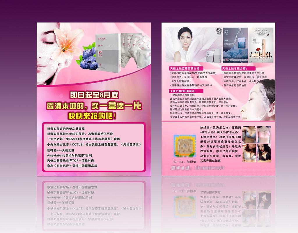 面膜宣传单模板下载 面膜宣传单图片下载