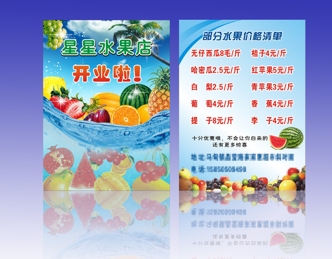 水果店开业宣传单模板下载