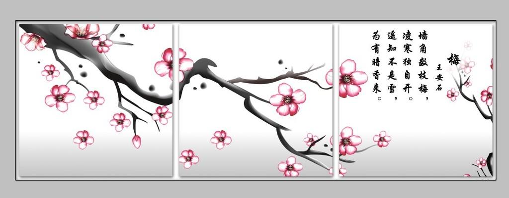 三联画 手绘梅花