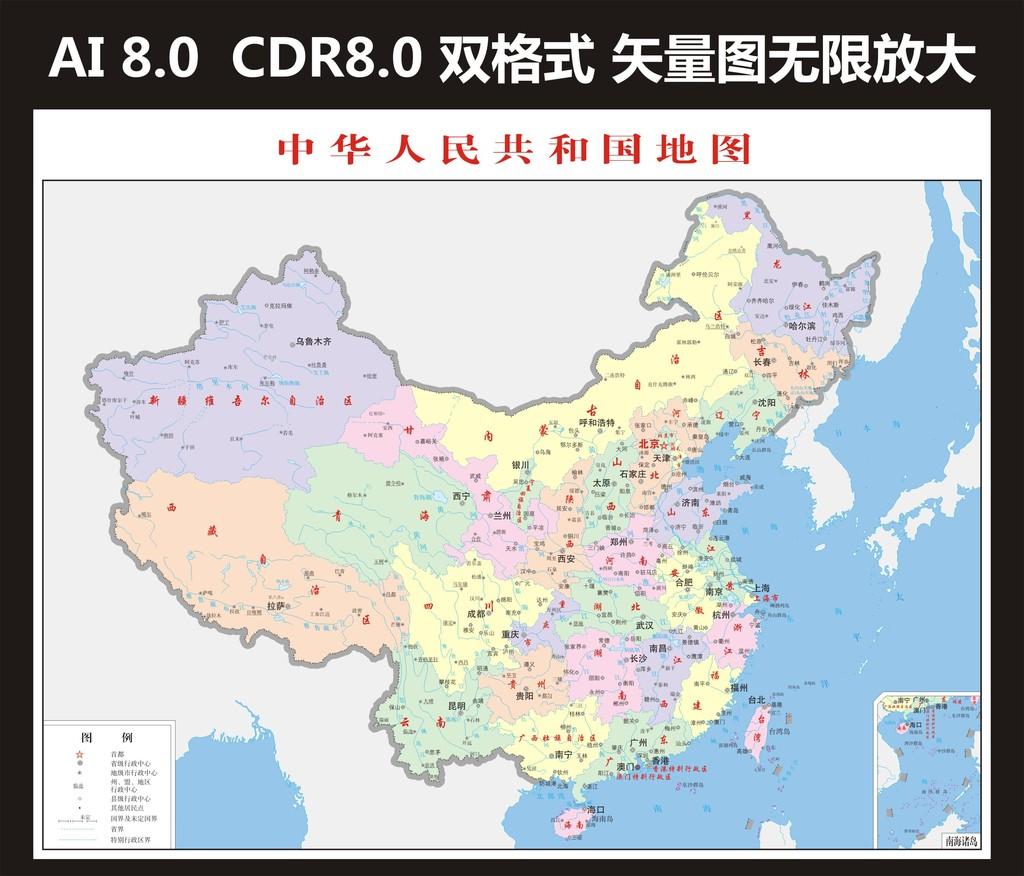 中国地图矢量下载