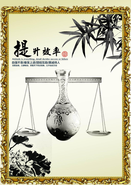 中国风企业文化之提升效率模板下载(图片编号:)_中国
