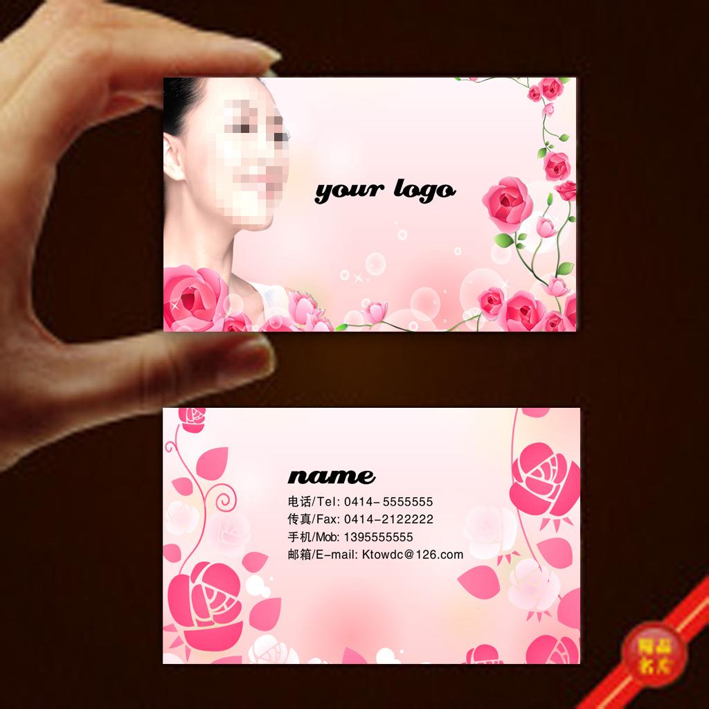 创意个性美容化妆师名片
