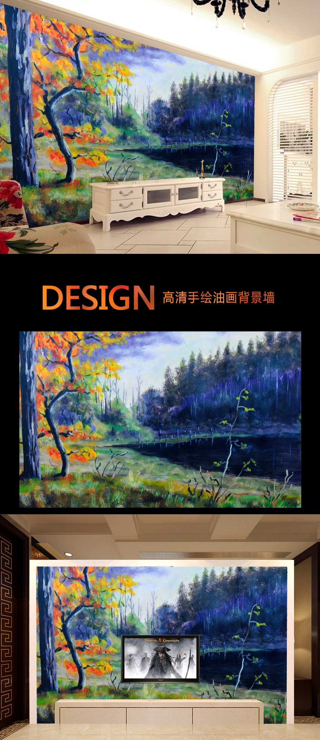 湖边树木风景油画壁画客厅背景墙