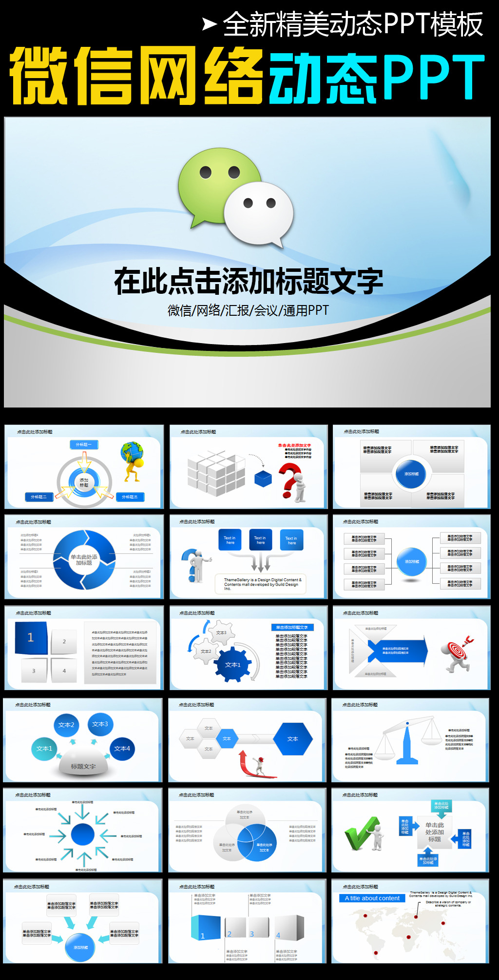微信营销方案公众平台培训课件ppt模板