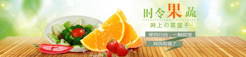 淘宝海报 淘宝水果海报 席子 森林背景 淘宝主题海报 橙子 草莓 蔬菜