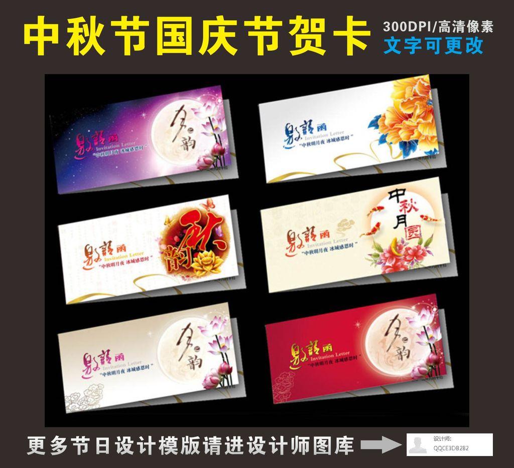 中秋节国庆节通用贺卡模版