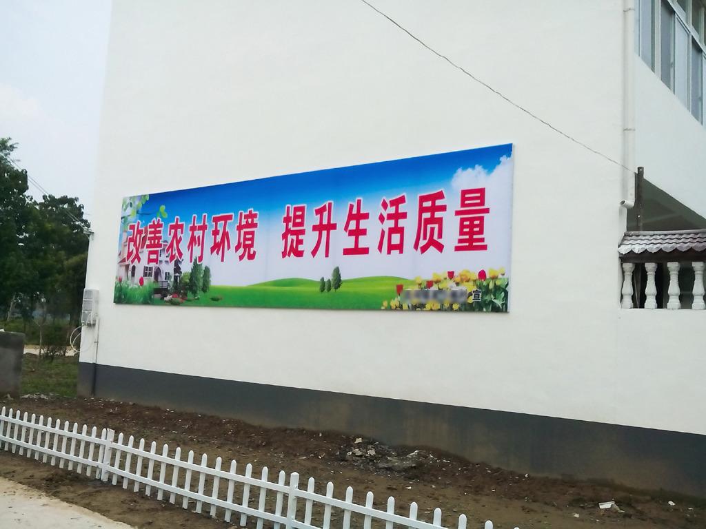 生活质量提升_改善农村环境提升生活质量文明创建标语模板下