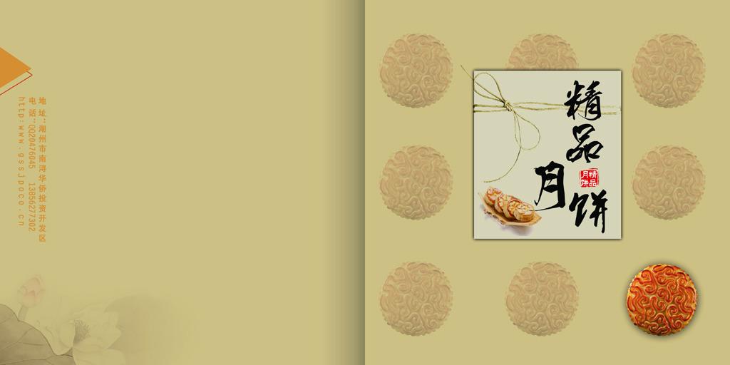 精品 月饼 画册 模板下载 1241524