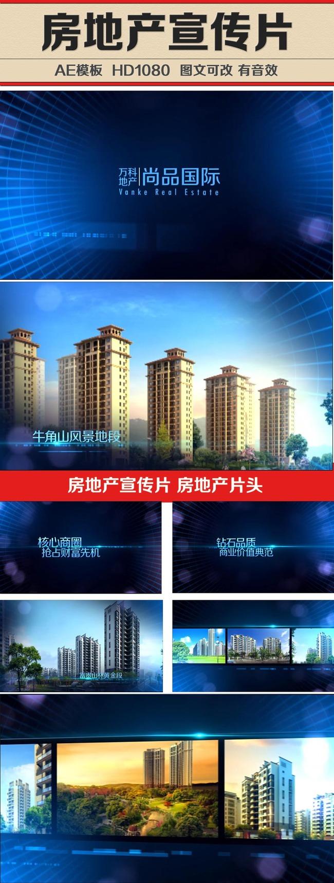 房地产企业宣传片ae模板模板下载(图片编号:12415601)