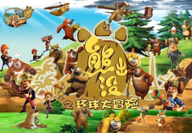 熊出没海报模板下载(图片编号:12415633)__广告设计_.