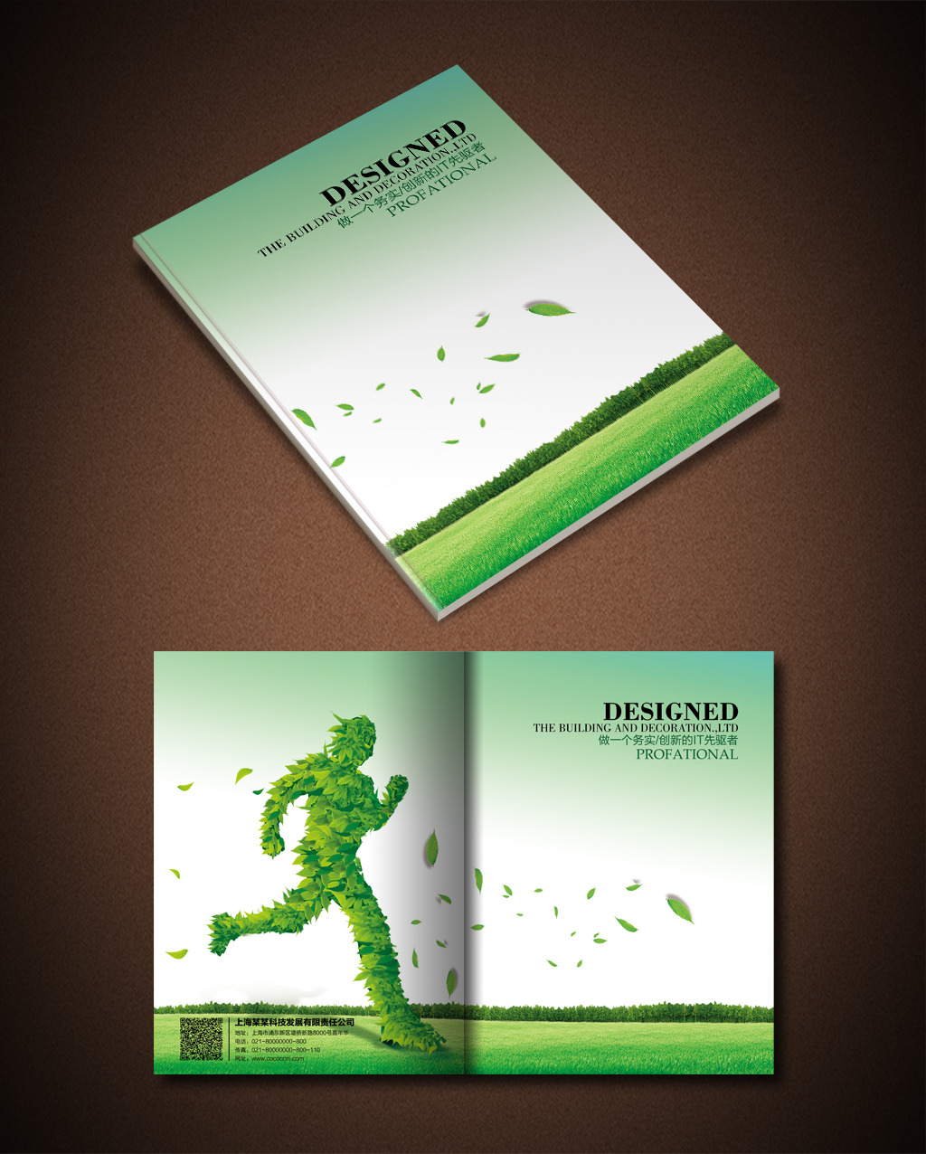 大气封面 商务封面 简约封面 画册设计企业封面 公司封面 宣传册
