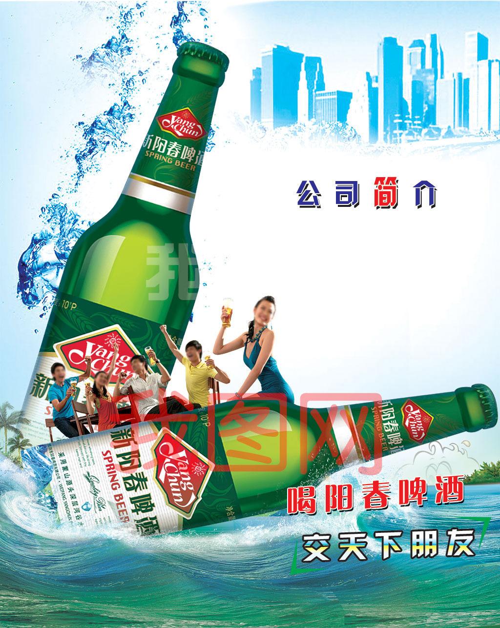 啤酒创意海报展板背景图片素材下载