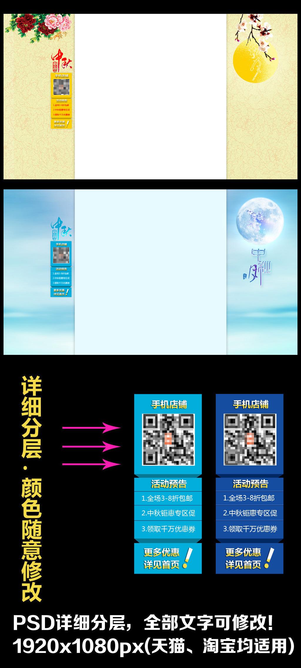 淘宝中秋节全屏固定背景psd模板