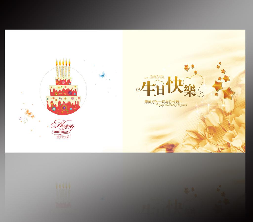 生日快乐庆典贺卡明信片卡片折页设计模板
