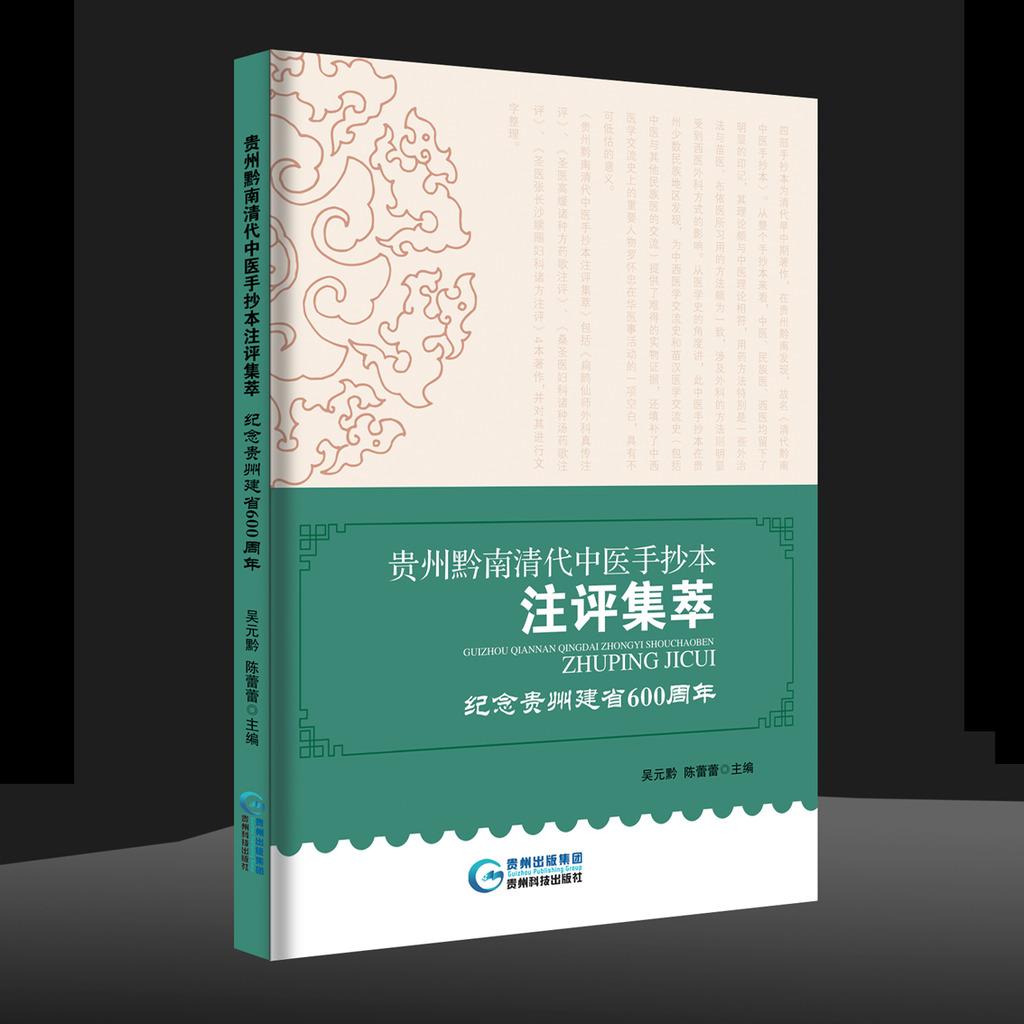 注评集萃医学书籍封面模板下载(图片编号:12417941)