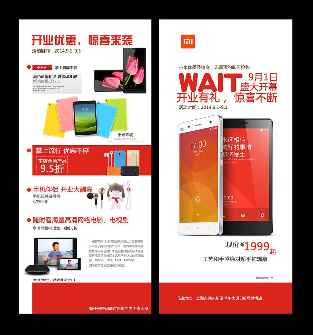 手机店活动促销模板宣传单页促销单页