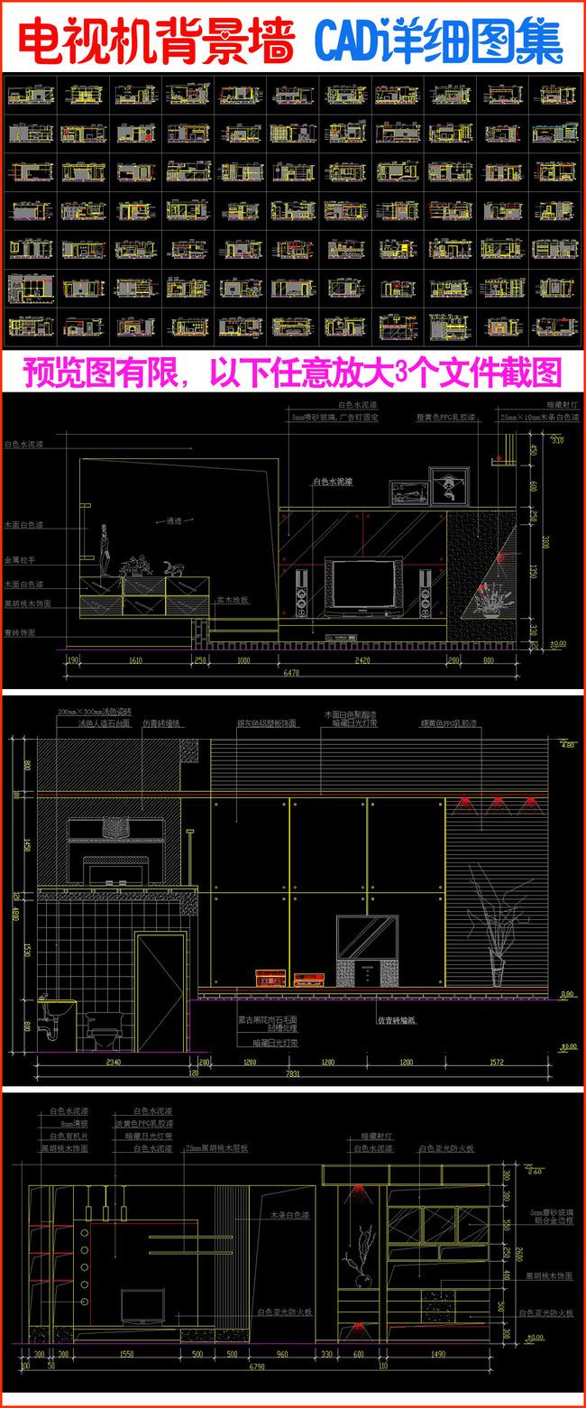我图网提供精品流行 电视机背景墙CAD设计图集素材 下载,作品模板源文件可以编辑替换,设计作品简介: 电视机背景墙CAD设计图集, , 使用软件为 AutoCAD 2008(.dwg) 欧式 中式 时尚 现代 电视机 电视柜 玄关 壁纸 背景墙 形象墙 样式 设计 方案 室内 装饰 装修 装潢 CAD 图纸 素材 图库 图块 建筑 平面 立面 效果 图 dwg 格式 文件 剖面图