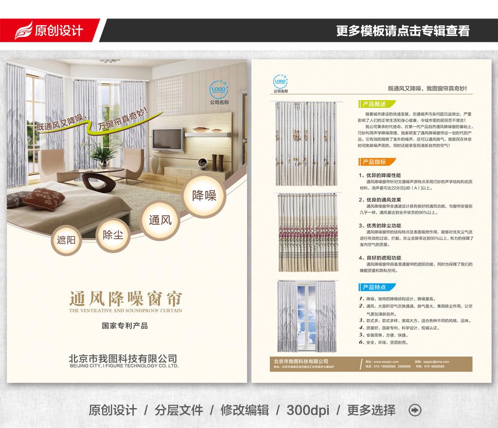 窗帘产品单张彩页设计图片
