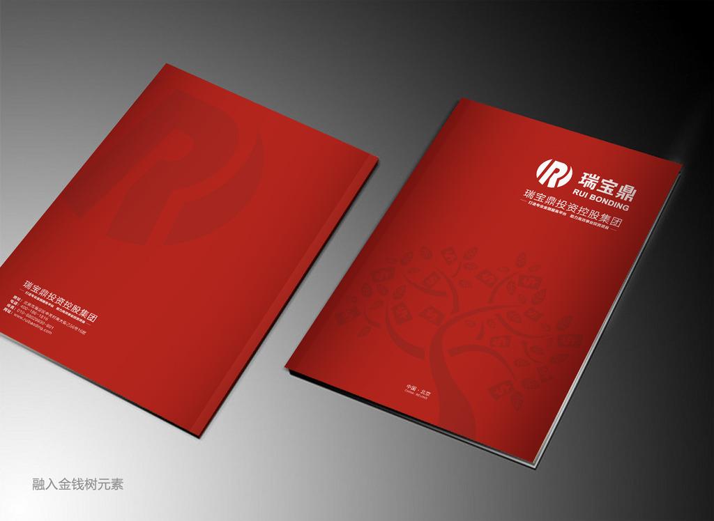 红色金融公司画册封面模板下载(图片编号:12419575)