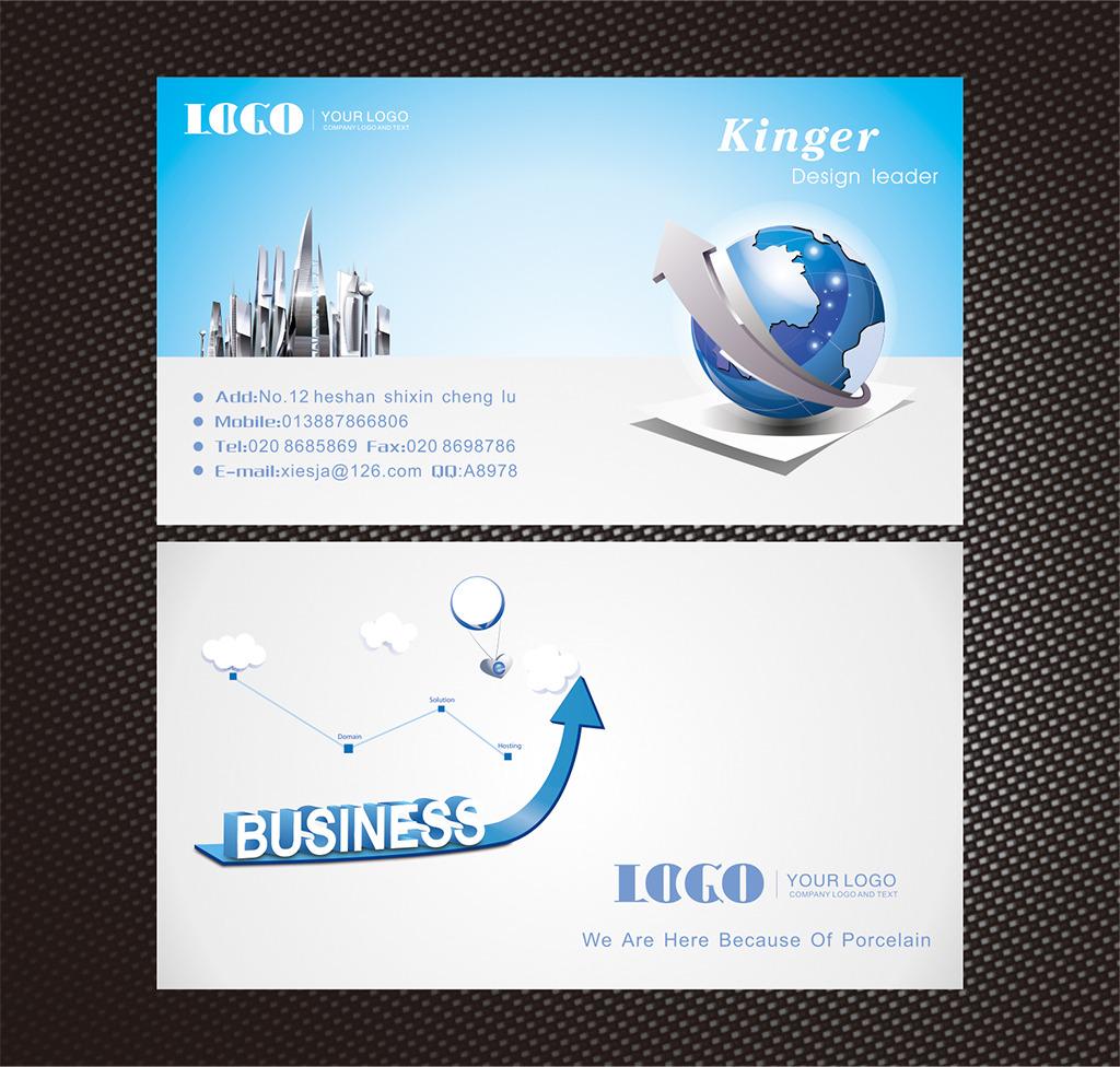 商业服务名片模板
