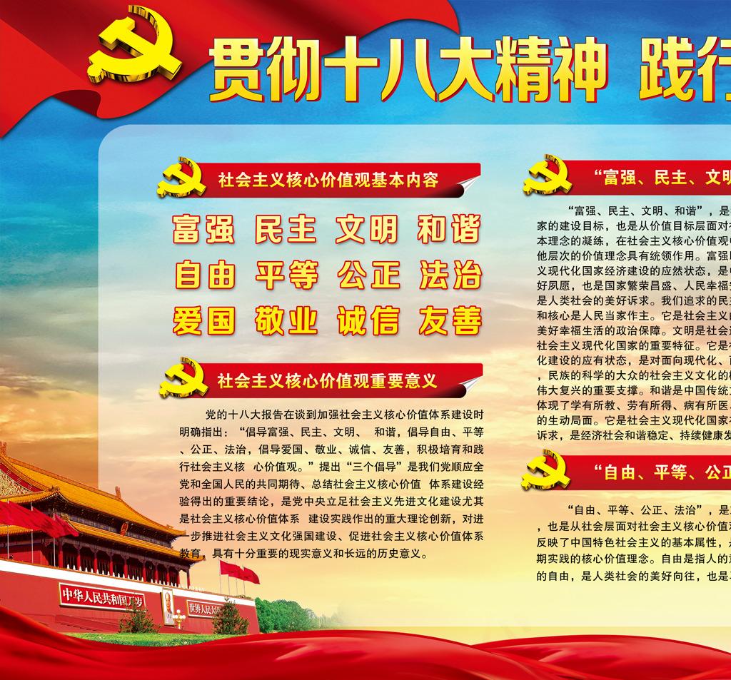 社会主义核心价值观展板海报宣传栏365bet体育开户网址_365体育投注怎么玩_365bet体育开户