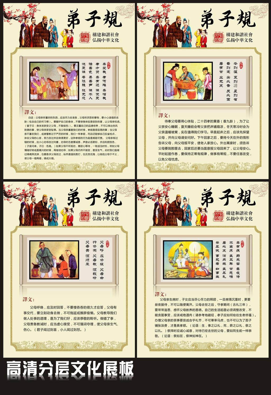 弟子规中国风古风校园展板素材下载