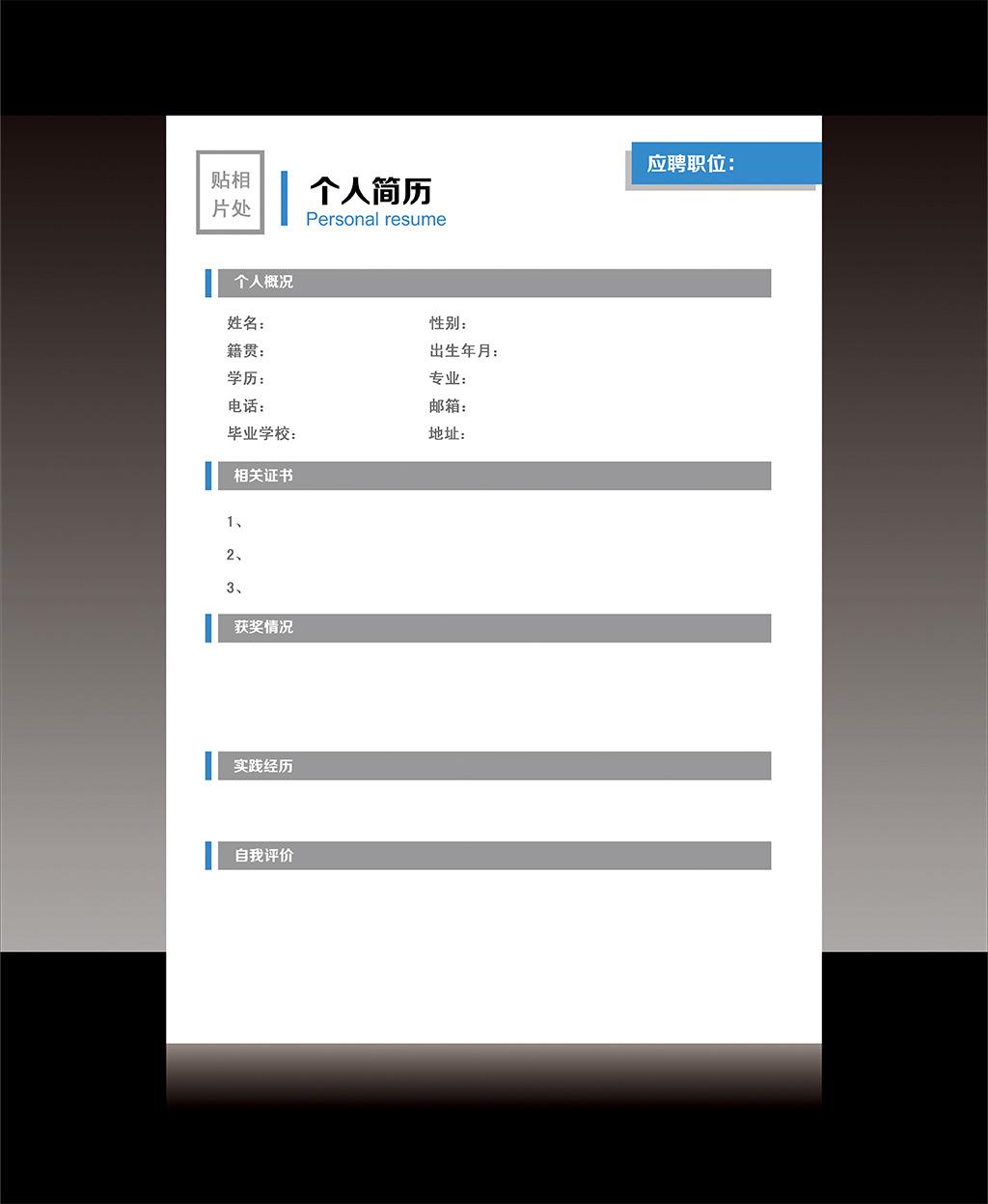 创意简历个性简历模板下载(图片编号:12421180)图片